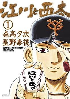 [森高夕次, 星野泰視]の江川と西本(1) (ビッグコミックス)