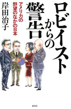 ロビイストからの警告―アメリカの野望のなかの日本の詳細を見る
