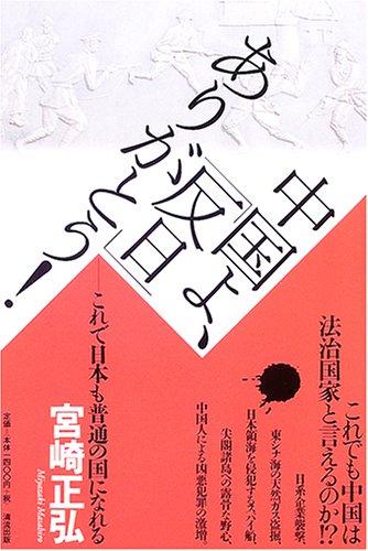 中国よ、「反日」ありがとう!―これで日本も普通の国になれるの詳細を見る