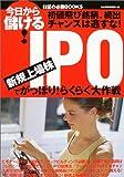 今日から儲ける!日証の必勝BOOKS IPO—新規上場株でがっぽり!らくらく大作戦 (今日から儲ける!日証の必勝BOOK)