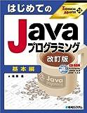 TECHNICAL MASTERはじめてのJavaプログラミング改訂版 基本編