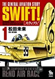 SWIFT!(1) (RYU COMICS)