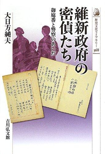 維新政府の密偵たち: 御庭番と警察のあいだ (歴史文化ライブラリー)