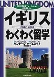 イギリスわくわく留学―ランゲージホームステイ〈2002‐2003〉