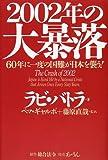 2002年の大暴落―60年に一度の国難が日本を襲う!