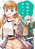味噌汁でカンパイ!(8) (ゲッサン少年サンデーコミックス)