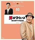 男はつらいよ 寅次郎サラダ記念日 4Kデジタル修復版[Blu-ray/ブルーレイ]