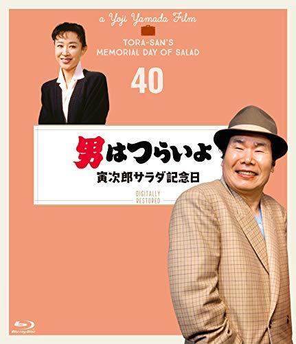 【Amazon.co.jp限定】男はつらいよ 寅次郎サラダ記念日 〈シリーズ第40作〉 4Kデジタル修復版(海外版ビジュアルポストカード付) [Blu-ray]