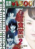 プレミアムプライス版 心霊食堂2《数量限定版》[DVD]