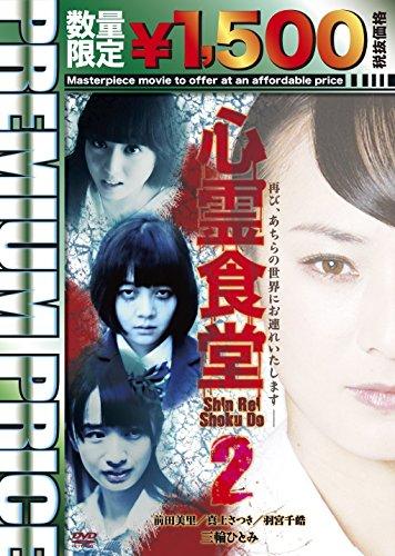 プレミアムプライス版 心霊食堂2《数量限定版》 [DVD]