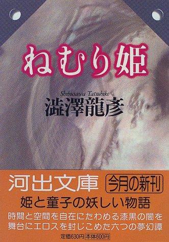 ねむり姫―澁澤龍彦コレクション(河出書房新社)