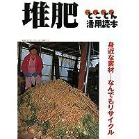 堆肥とことん活用読本―身近な素材なんでもリサイクル