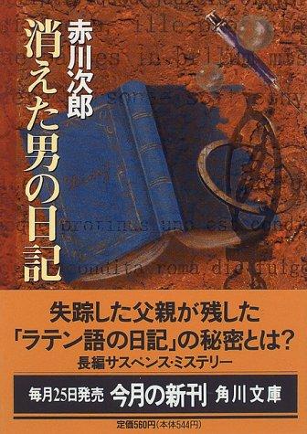 消えた男の日記 (角川文庫)の詳細を見る