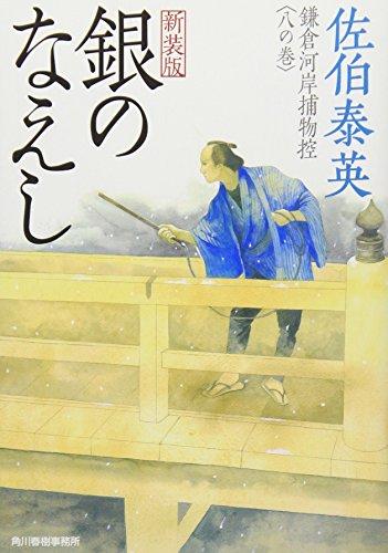銀のなえし―鎌倉河岸捕物控〈8の巻〉 (ハルキ文庫 時代小説文庫)の詳細を見る
