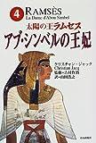 太陽の王ラムセス〈4〉アブ・シンベルの王妃