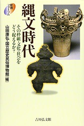 縄文時代: その枠組・文化・社会をどう捉えるか? (歴博フォーラム)