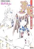 歌姫-ロジエル- 禁じられた歌 (コバルト文庫)