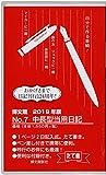 博文館 日記 2019年 新書 中長型当用日記 No.7 (2019年1月始まり)