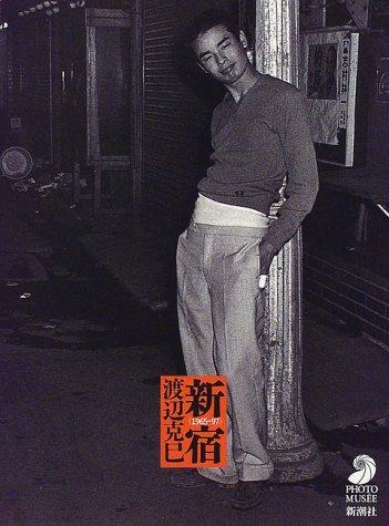 新宿 1965‐97—娼婦、ヤクザ、オカマ、ヌード嬢…彼らが「流しの写真屋」の客だった (フォト・ミュゼ)