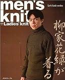 レディース ニット 柳家花緑が着るmen's knit+Ladies'knit (Let's knit series)