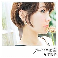 丸本莉子「ガーベラの空」の歌詞を収録したCDジャケット画像