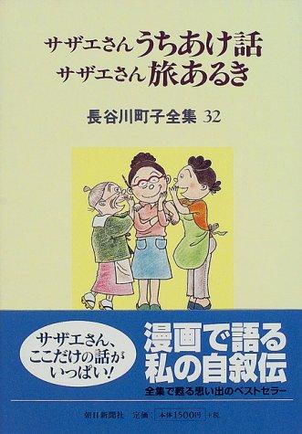長谷川町子全集 (32)  サザエさんうちあけ話,サザエさん旅あるきの詳細を見る