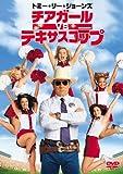 チアガール VS テキサスコップ [DVD]