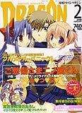 DRAGON MAGAZINE (ドラゴンマガジン) 2008年 02月号 [雑誌]
