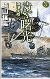 遠き曙光 3 - 蘭印挟撃 (C・novels)