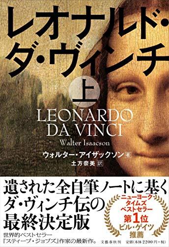 『レオナルド・ダ・ヴィンチ』傑人が残した「メモ」から思考の中身を垣間見る