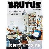 BRUTUS(ブルータス) 2019年5/15号No.892[居住空間学2019]