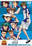 テニスの王子様 DVD FAN DISC SEIGAKU Character Remix
