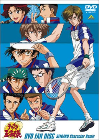 テニスの王子様 DVD FAN DISC SEIGAKU Character Remixの詳細を見る