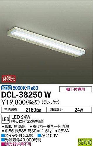 流し元灯 DCL-38250W