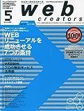 Web creators (ウェブクリエイターズ) 2010年 05月号 [雑誌]
