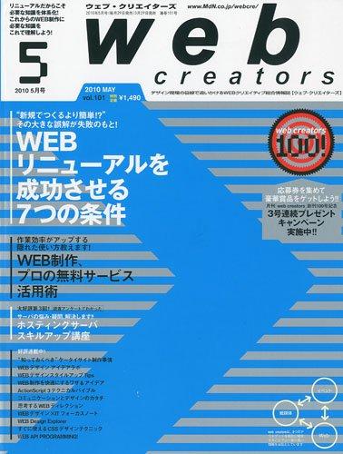 Web creators 2010年 05月号