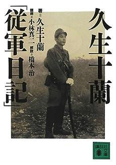 久生十蘭「従軍日記」 (講談社文庫)