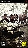「大戦略ポータブル」の画像