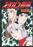 スケバン刑事 (9) (MFコミックス)