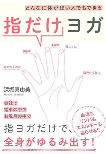 どんなに体が硬い人でもできる 指だけヨガの詳細を見る