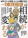 週刊東洋経済 2018年10/6号 [雑誌] (相続が変わる)