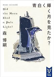 青白く輝く月を見たか? Did the Moon Shed a Pale Light? Wシリーズ (講談社タイガ)