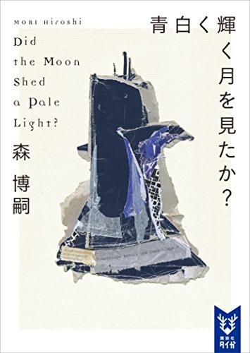 青白く輝く月を見たか? Did the Moon Shed a Pale Light? Wシリーズ