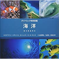 海洋 (ダイナミック地球図鑑)