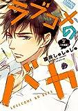 ラブコメのバカ 分冊版(8) (ARIAコミックス)