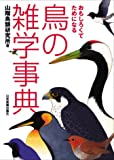 <おもしろくてためになる>鳥の雑学事典