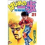 はじめの一歩(21) (講談社コミックス)