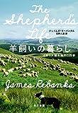 「羊飼いの暮らし イギリス湖水地方の四季」販売ページヘ