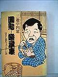 円窓ー楽屋裏―はなし家ちょっといい話 (1981年)
