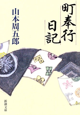 町奉行日記 (新潮文庫)の詳細を見る